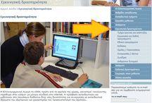 Η εκπαιδευτική πλευρά της L-LEARN© (videos) / Ενδιαφέροντα videos τα οποία αφορούν την εκπαίδευση από την L-LEARN©.