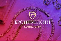 Бронницкий ювелир / Самые лучшие ювелирные украшения