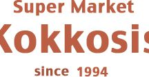 Kefalonia Super markets - Grocery stores