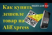 QR код на алиэкспресс