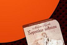 Эротическая литература FB2, EPUB, PDF / Скачать книги Эротическая литература в форматах fb2, epub, pdf, txt, doc
