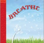 Breathe / You'll use all five senses as you clear the air - your own and Earth's! You'll inspire others to act for air and end up making an impact on Earth - and its atmosphere. / by GSKSMO Programs