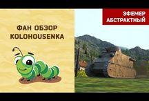 Обзоры и гайды танков WOT / Здесь будут собираться все мои гайды и обзоры по танкам из игры World Of Tanks.