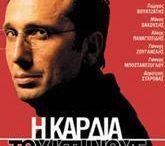 Ελληνικός Κινηματογράφος / Ελληνικός Κινηματογράφος - Tainies Online