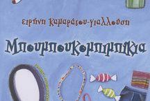 Μπουμπουκομπιμπίκια / «ΜΠΟΥΜΠΟΥΚΟΜΠΙΜΠΙΚΙΑ» (εφηβικό) Ειρήνη Καμαράτου – Γιαλλούση http://www.kamaratou-giallousi.gr Εκδόσεις : «Κέδρος» http://www.kedros.gr/product_info.php?products_id=2559  Ένα νεαρό κορίτσι αφηγείται με πολύ χιούμορ τις ανησυχίες και τους προβληματισμούς της πρώτης εφηβείας.