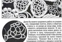 роза гусеничный шнур