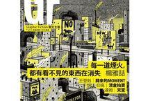 Graphic Novels - Chinese Language