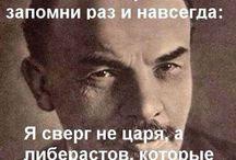 слава Ленину!