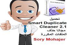 تحميل Smart Duplicate Cleaner 2.1 مجانا حذف الملفات المكررةhttp://alsaker86.blogspot.com/2018/03/download-smart-duplicate-cleaner-2-1-free.html