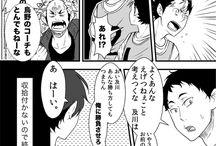 【ハイキュー!!】笑った奴ラーメン奢り漫画
