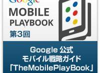 32.モバイル戦略関連記事(Mobile Strategy)