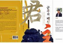 """군주의 배신 / 지선환 장편소설,  """"군주의배신"""" 은 임진왜란 역사를 재해석한 역사소설 이다."""