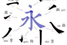 écriture mandarin