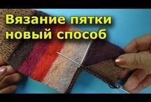 вязание - носки, тапочки