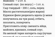 .КУРИЦА К СТОЛУ