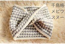 スヌード かぎ針編み