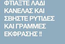 ΡΥΤΊΔΕΣ ΕΚΦΡΑΣΗΣ