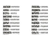 имена