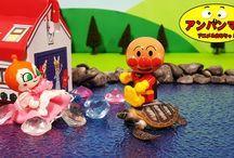 アンパンマンおもちゃアニメ❤日本昔ばなし 浦島太郎 歌 童謡 Anpanman toys