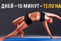 10 мин на тело