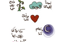 Re-pin board / by Everyday Arabic