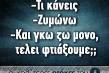 Αποφθέγματα - Quotes / :)