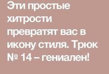 трюки 14