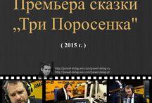 """Премьера сказки """"Три Поросенка"""" в новой современной версии"""""""