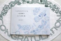 Yumiko higuichi / Embroidery
