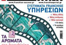 Τεύχος 52 του FRANCHISE SUCCESS / Το τεύχος 52 περιλαμβάνει αφιέρωμα στα συστήματα franchise υπηρεσιών καθώς και στην αγορά αρωμάτων.