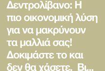 ΔΕΝΤΡΟΛΙΒΑΝΟ
