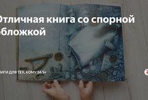 Детские книги 5+