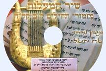 """Neshama """"Soul"""" Music / Jewish music for the neshama (soul)"""