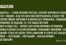 Русские слова и их значение