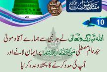 Islamic Month Rabi ul Awwal 03
