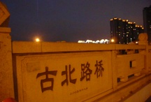 Chine / 中國大!