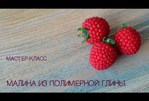 ягоды и фрукты из полимерной глины