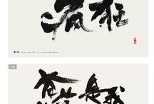 Calligraphy // Typography