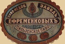Плакаты, этикетки эпохи российской империи