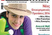 Τεύχος 54 του FRANCHISE SUCCESS / Τις νέες προτάσεις franchise στην ελληνική αγορά μας συστήνει μέσα από τις σελίδες του το περιοδικό FRANCHISE SUCCESS-Τ.54-, αναδεικνύοντας για άλλη μια φορά τη διέξοδο που μπορεί να δώσει το franchising στην επιχειρηματικότητα και την απασχόληση.