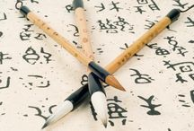 Figuring out Chinese Calligraphy
