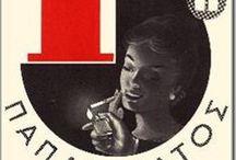 Ελληνικές Διαφημίσεις/ advertising posters from the past years / Παλιές διαφημίσεις που είτε αγαπήσαμε και κρατήσαμε στη μνήμη μας, είτε ξεχάσαμε και αξίζει να θυμηθούμε...