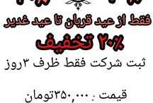 موسسه حقوقی عدالت گستران  ثبت شرکت  تخفیف عید قربان تا عید غدیر تماس بگیرید مشاوره رایگان  تلفن : 09120379175 021-22368459