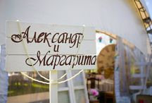 Wedding in vintage style / Decor by Irina Imaeva