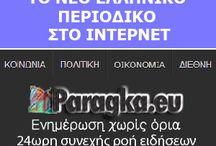 Paragka News / 24ώρη ροή ειδήσεων