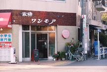 Japanese style retro cafeteria / by Akari Matsuda