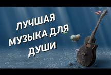 музыка для души