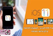 Forulike ما هو الجديد في نظام iOS 11 الجديد من أبل؟ كل ما تود معرفته تجده هنا