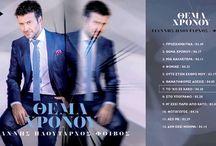 New promo song... Γιάννης Πλούταρχος - Το 'Χω Σε Κακό (Lyric Video)