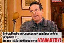Ατάκες από Ελληνικά Σήριαλ